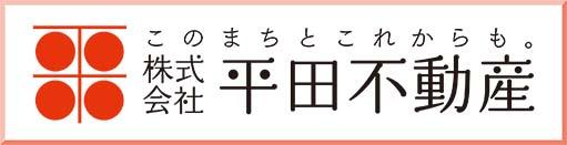 平田不動産